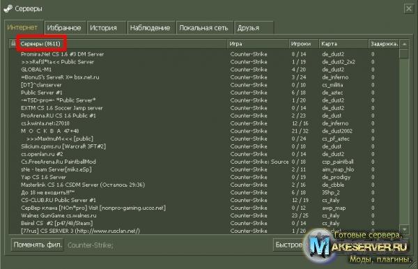 Как сделать музыку на сервер в кс 1.6