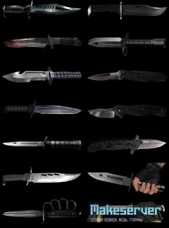 Пакет моделей knife.  Скрины в каждой папке.